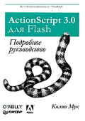 Essential ActionScript 3.0