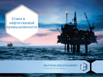 Materials in oil industry Fofanov