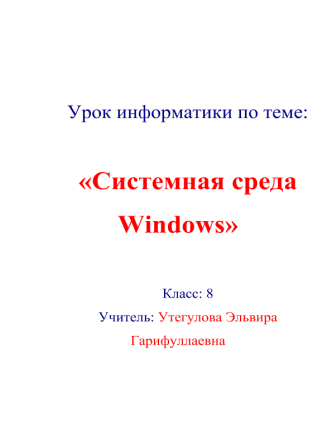 урок системная среда Windows