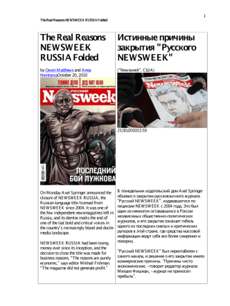 The Real Reasons Newsweek Russia folded