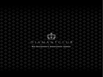 diamantclub