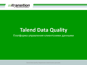 Itransition - Talend Master Data Management