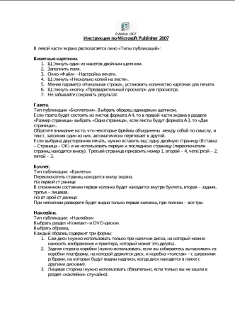 Инструкция по Microsoft Publisher