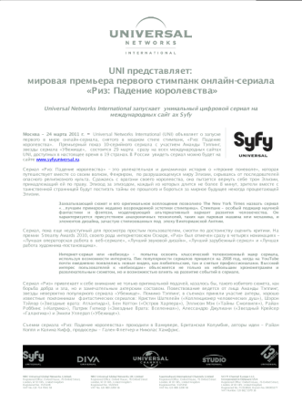 Пресс-релиз от Universal Networks International (UNI)