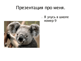 О бо мне