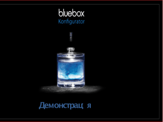 Blue box demo(rus)