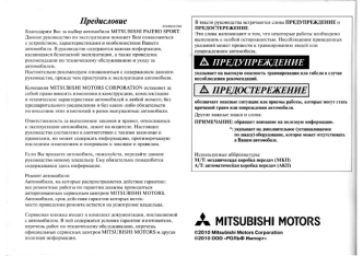 Mitsubishi Pajero Sport New usermanual