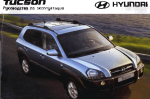 Hyundai Tucson usermanual