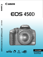 Canon EOS 450D usermanual