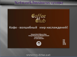 Cofe-Club-Aloe-ru