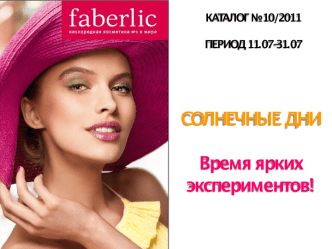 FL catalog 10 2011 akcent