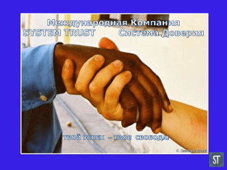 System Trust new1