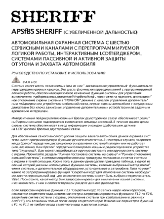 Sheriff-APS-85