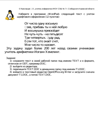 Работа в WordPad