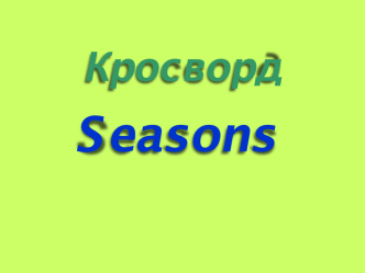 Seasons-Crossword