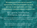 Файл в формате MS PowerPoint