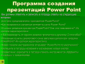 О презентации(Power Point)