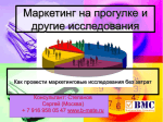 Слайд 1 - Business Mate Consulting
