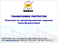 THE TRANSFORMER PROTECTOR