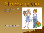 schools/sc36sar/upload/events/презентация я и мои права