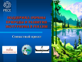 Enhancing biodiversity and ecotourism in Russia