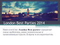 London Best Parties 2014