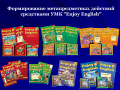 Metapredmetnye_deystviya_v_Enjoy_English
