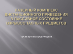 презентацию: (MS PowerPoint 4,9 Mb)