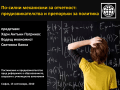 Achievements and challenges of the Bulgaria school
