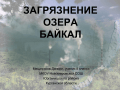 Загрязнение озера Байкал Pollution of the Lake Baikal