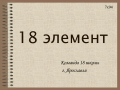 18 элемент