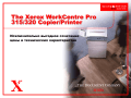 The Xerox WorkCentre Pro 320/315 printer/copier An