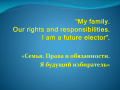 """My family. Our rights and responsibilities. I am a"