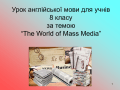 ''The World of Mass Media''.