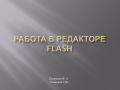 Презентация Macromedia Flash