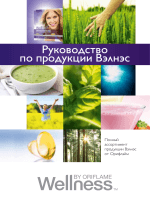 Wellness PRODUCT 2013 rus