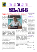gazeta KLASS 9