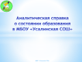 upload/images/files/Качество МБОУ Усалинская СОШ