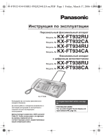 инструкцию для Panasonic KX-FT932