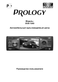 prology dvs-1340