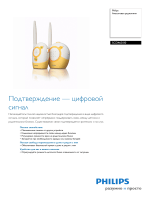 Leaflet SCD463_00 Released Russian Federation