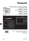 инструкцию для Panasonic Lumix DMC-LS70