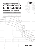 Инструкция Casio CTK-4000