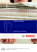 Bosch WOT 24552 OE Manual User Guide Pdf