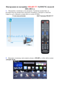 Инструкция по настройке SMART-TV SAMSUNG моделей 2011