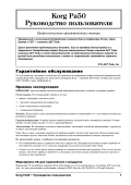 ATTrade.ru/manuals/korg/Pa50_Reference_Manual_Ru