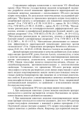 Download (PDF, 62KB) - Витебская ордена «Знак Почета