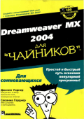 Dreamweaver MX 2004 для чайников. -