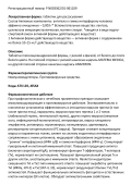 Anaferon.ru/stat/instruction