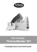 ThermoMaster 201